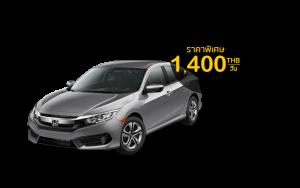Honda Civic วันละ 1,400